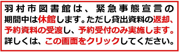 緊急事態宣言休館20210427~