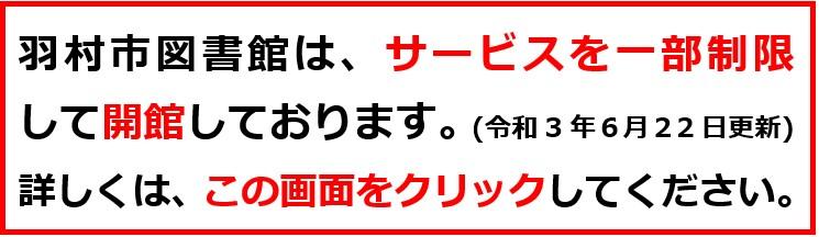 まん延防止等重点措置の開館 20210622~