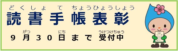 読書手帳表彰2021