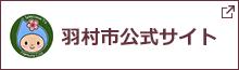 羽村市公式サイト