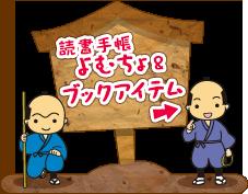 読書手帳・よむちょ&ブックアイテム